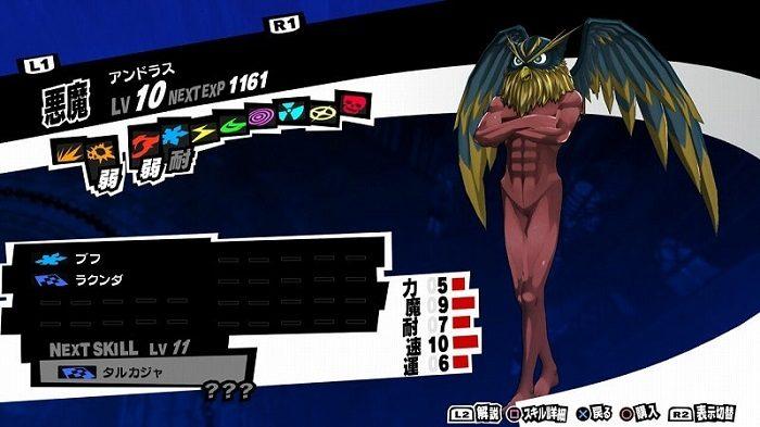 Persona 5 / Persona 5 Royal - Andras Persona Stats and Skills