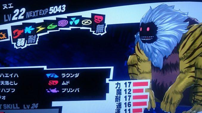 Persona Nue Stats And Skills List Persona 5 P5 Samurai Gamers