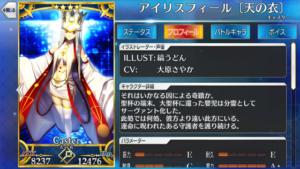 Fate Grand Order/ FGO] Irisviel (Dress of Heaven): Servant Guide