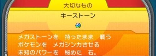 How to Obtain the Keystone (Mega Evolution): Guide - SAMURAI