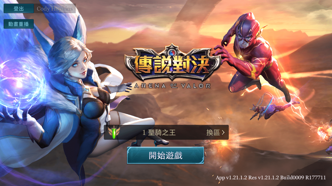 Huge New Patch Coming Soon?! (March 27 Taiwan Patch Notes