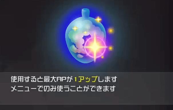 KH3 AP Boost