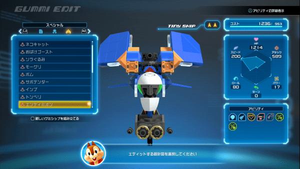 Kingdom Hearts 3 - Gummi Ship Endymion