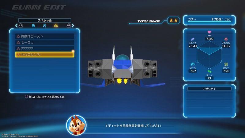 Kingdom Hearts 3 - Gummi Ship Sequence