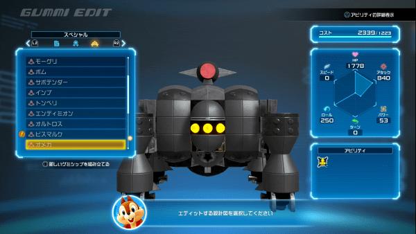 Kingdom Hearts 3 - Gummi Ship Omega