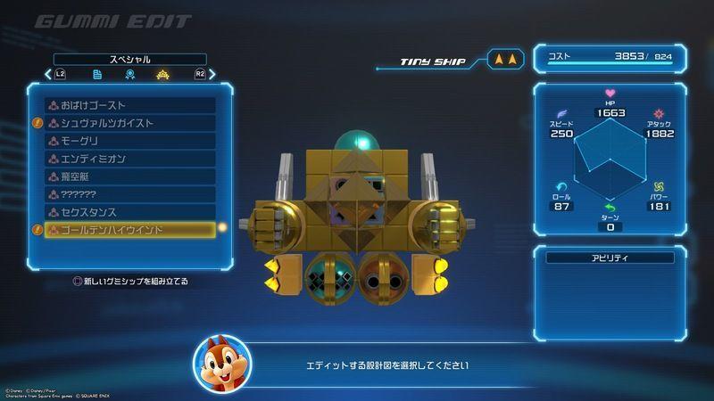Kingdom Hearts 3 - Gummi Ship Golden High Wind