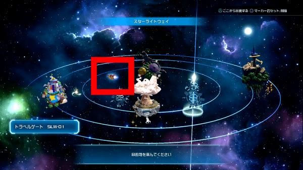 Kingdom Hearts 3 - Moogle Constellation Location