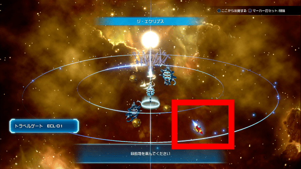 Kingdom Hearts 3 - Omega Constellation Location