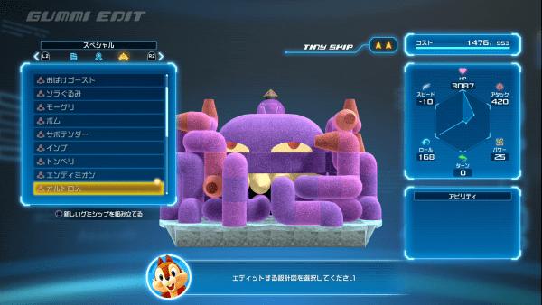 Kingdom Hearts 3 - Ultros Constellation Blueprint