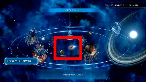 Kingdom Hearts 3 - Endymion Constellation Location