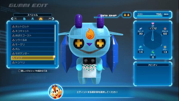 Kingdom Hearts 3 - Imp Constellation Blueprint