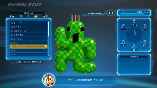 Kingdom Hearts 3 - Cactuar Constellation Blueprint