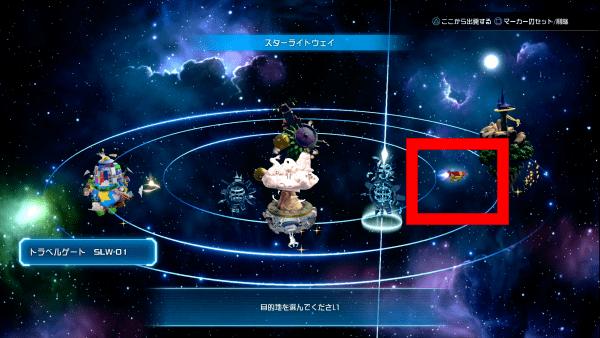 Kingdom Hearts 3 - Cactuar Constellation Location