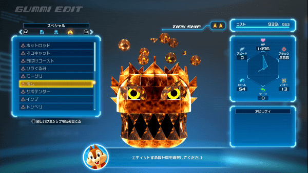 Kingdom Hearts 3 - Bomb Constellation Blueprint