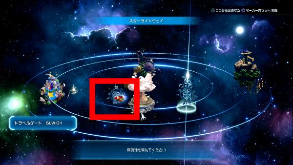 Kingdom Hearts 3 - Bomb Constellation Location