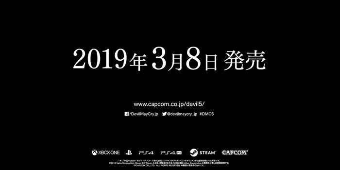 DMC 5 Release Date