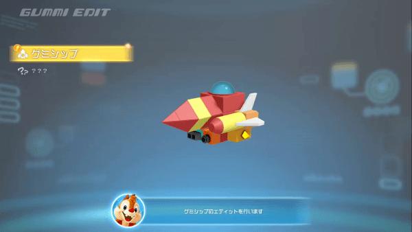 Kingdom Hearts 3 - Gummi Ship Customization
