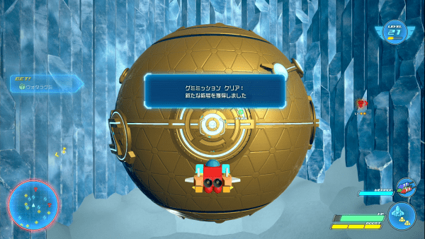 Kingdom Hearts 3 - Gummi Ship Treasure Sphere