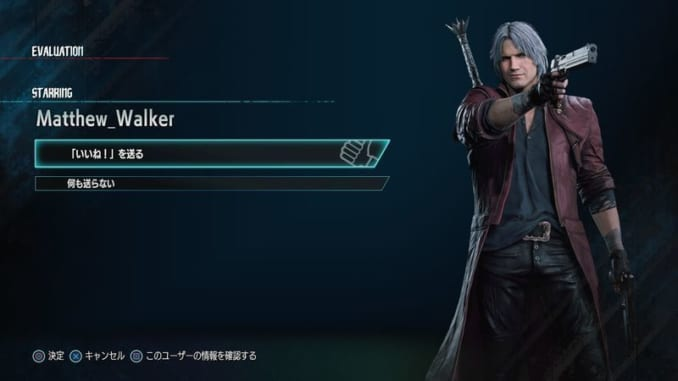 DMC 5 Multiplayer Mode