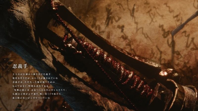 Sekiro Features Prosthetic Arm
