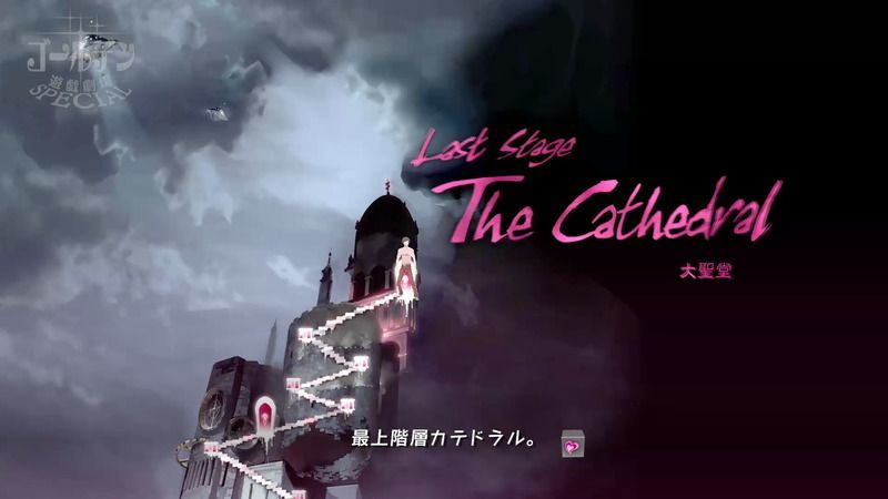 Catherine Full Body The Cathedral Walkthrough