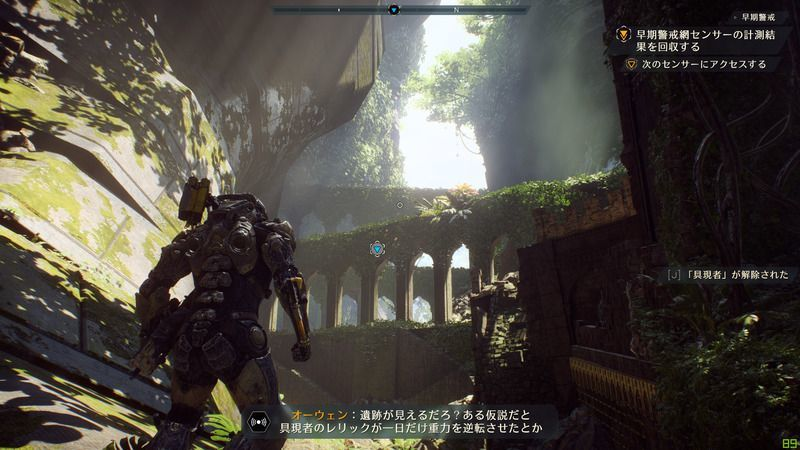 Anthem Prologue Walkthrough