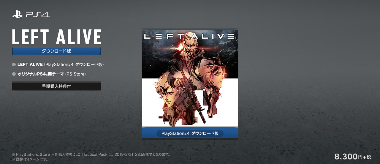 Left Alive - Japan Release PlayStation Store Edition