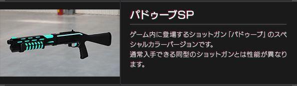 Left Alive - DLC Padoup Shotgun
