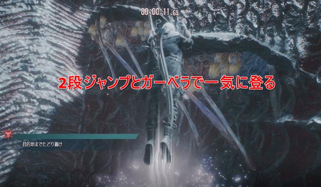 DMC5 Secret Mission 11