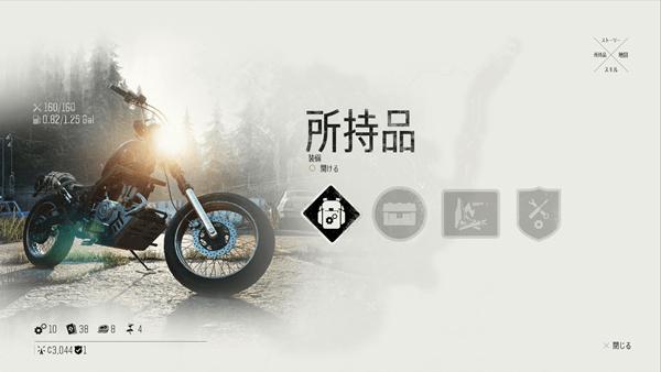 Days Gone - Bike Repair Guide