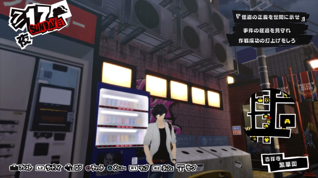 Persona 5 / Persona 5 Royal - Kichijoji Vending Machine Downtown - Northern Area (Blue Vending Machine)