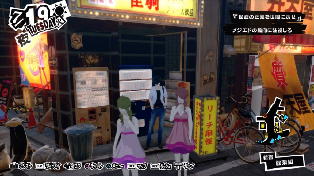 Persona 5 / Persona 5 Royal - Shinjuku Vending Machine Near Bookstore (in front of Crossroads)
