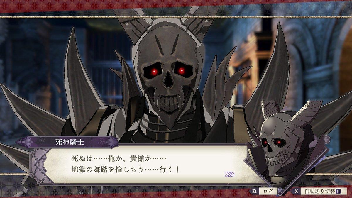 Fire Emblem Three Houses Grim Reaper Knight