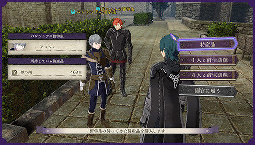 Fire Emblem: Three Houses Online Features