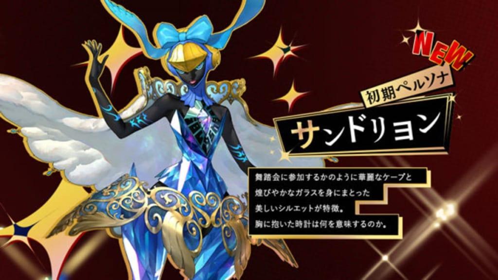 Persona 5 / Persona 5 Royal - Cendrillon in P5R Japan Website