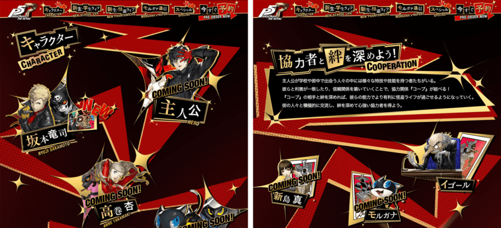 Persona 5 / Persona 5 Royal - P5R Japan Website Updates