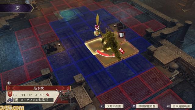 Fire Emblem: Three Houses - Black Beast (Yellow Barrier)