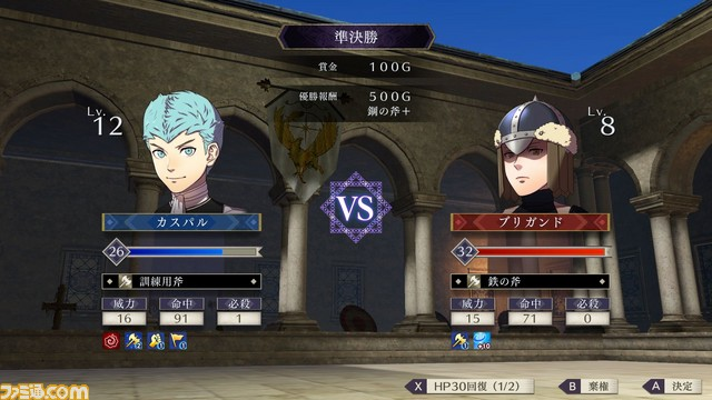 Fire Emblem: Three Houses - Training Grounds