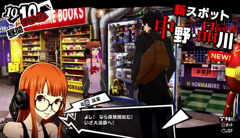 The Hermit Confidant - Futaba Sakura