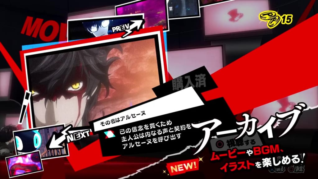 Persona 5 Royal - Morgana Report #5 My Palace Exploration Film Gallery