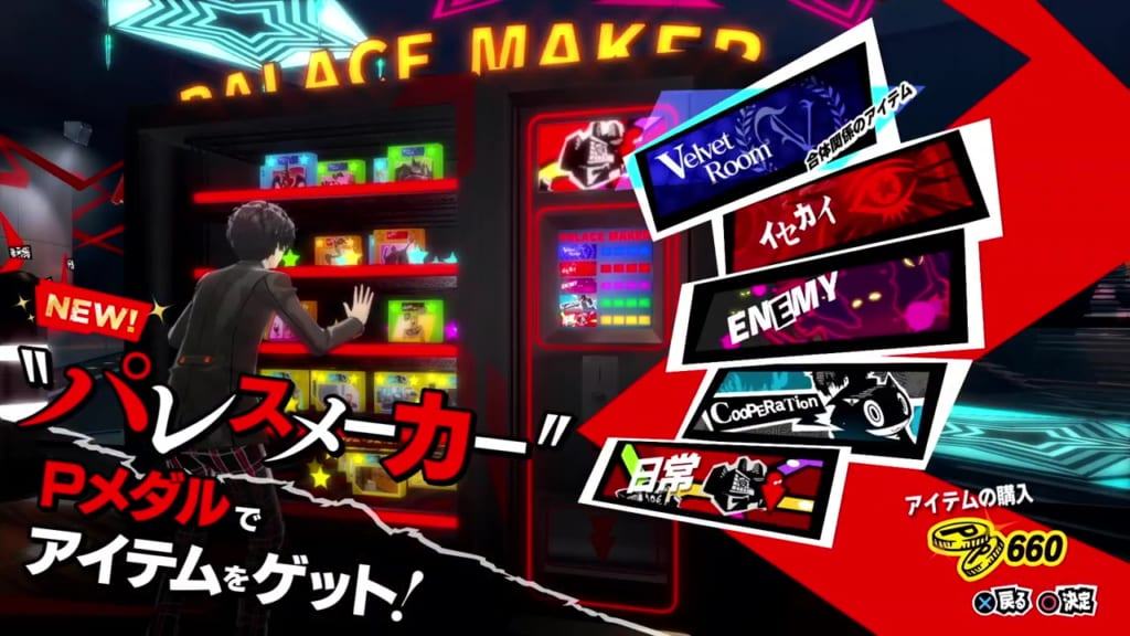 Persona 5 / Persona 5 Royal - Thieves Den Guide
