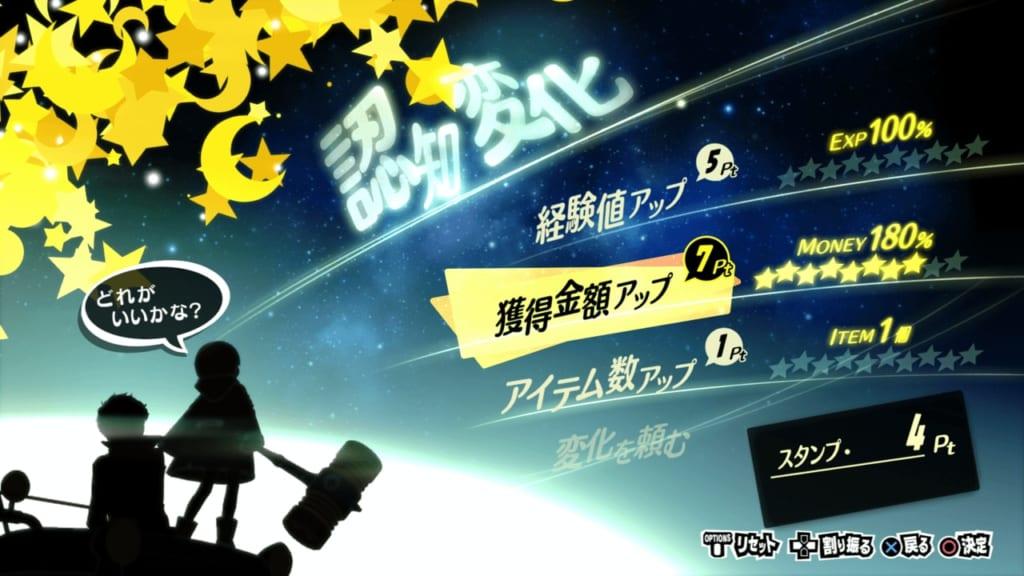 Persona 5 / Persona 5 Royal - Jose's Shop Change in Mementos