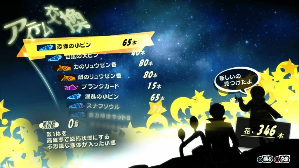 Persona 5 / Persona 5 Royal - Jose's Shop Trade Items