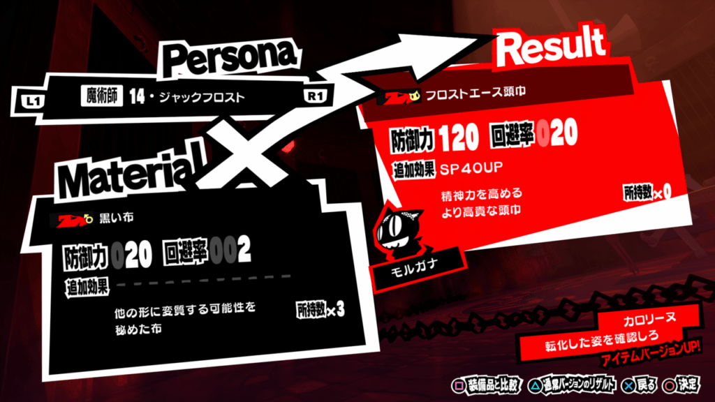 Persona 5 / Persona 5 Royal - Fusion Alarm Electric Chair Itemization Effects