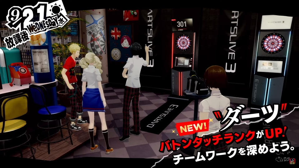 Persona 5 Royal - Kichijoji Area