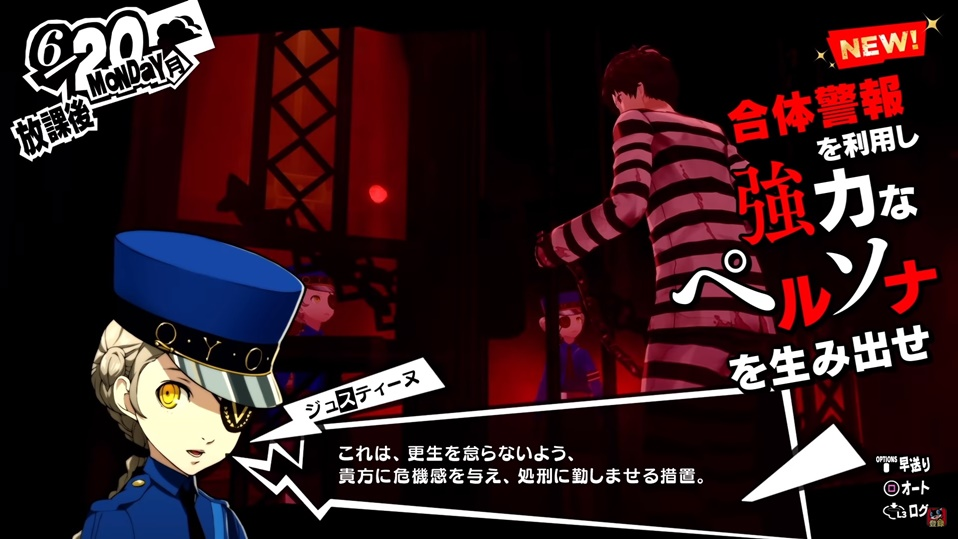 Persona 5 Royal - New Velvet Room Features