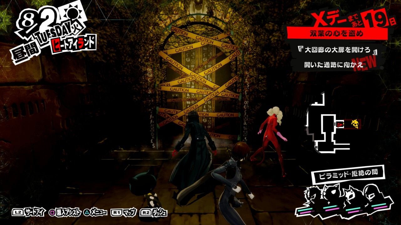 Persona 5 / Persona 5 Royal - Red Wrath Seed