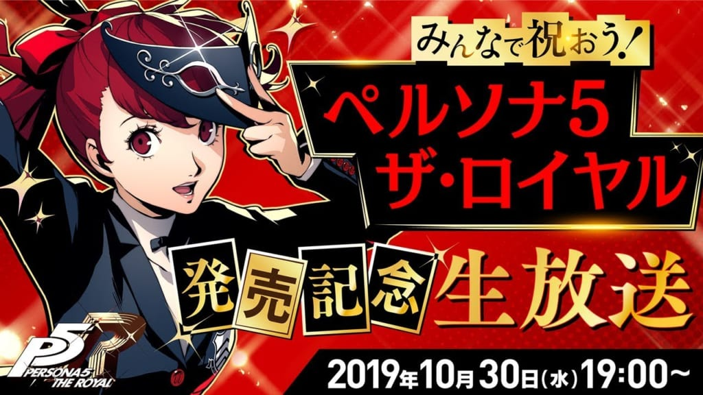 Persona 5 / Persona 5 Royal - Japan Launch Livestream