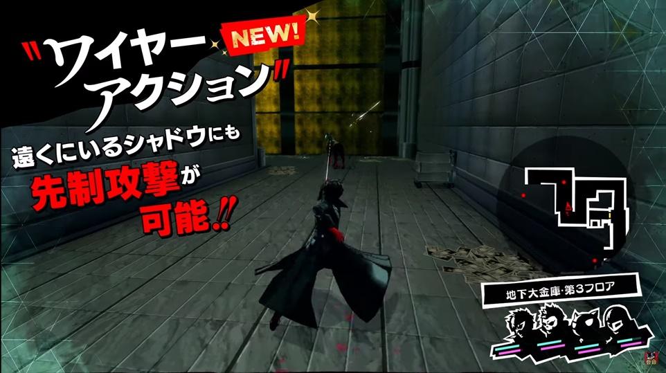 Persona 5 Royal - New Combat Mechanics