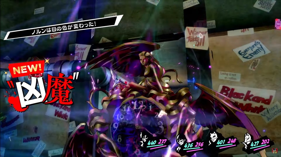 Persona 5 Royal - Kyouma Enemies